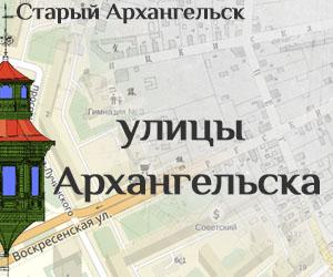 Улицы Архангельска сбоку