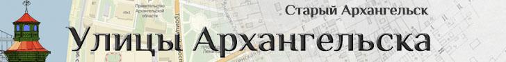 Улицы Архангельска